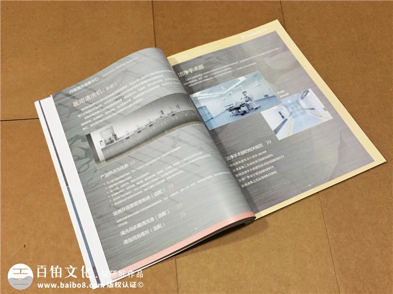 医疗器械宣传册设计-医院画册制作-画册印刷
