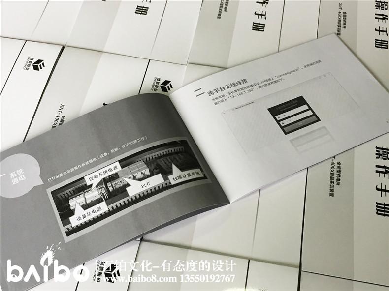 操作手册制作-宣传册设计-画册印刷