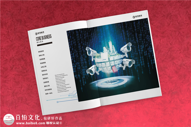 科技公司画册设计_企业画册制作_成都金乌科技