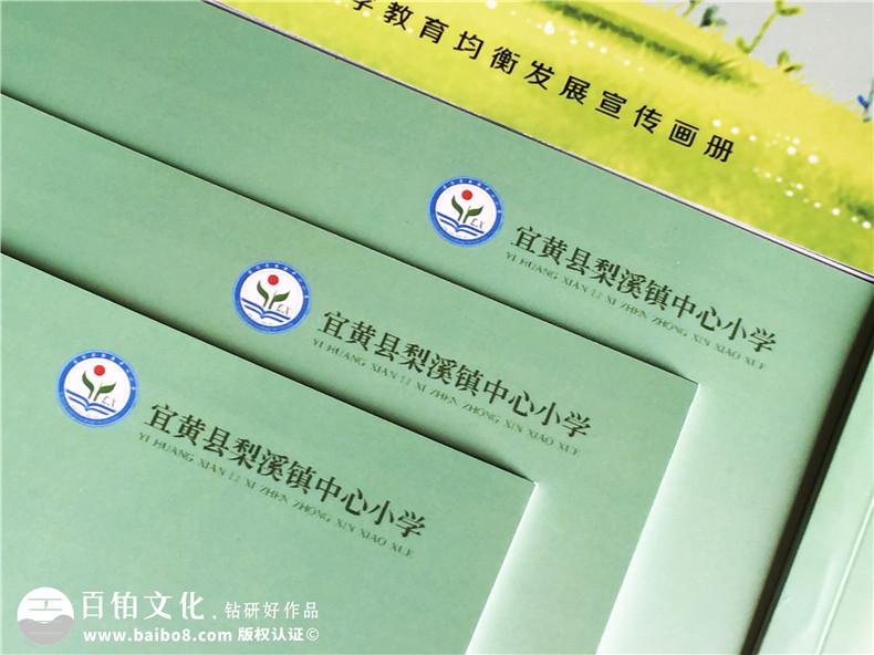 学校宣传册设计_画册制作_江西梨溪小学宣传画册