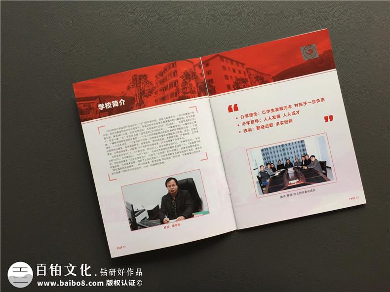 教育培训机构宣传册设计-学校画册制作