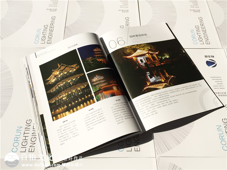 工程照明公司画册设计-照明设计公司企业宣传册制作,样本图册印刷