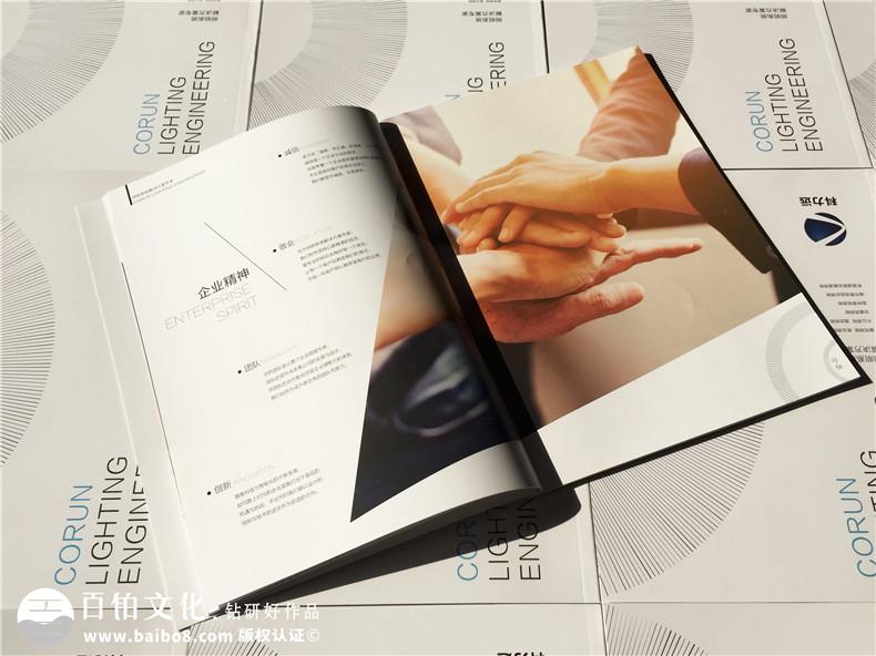 企业画册设计-宣传册设计-科力远照明设计公司