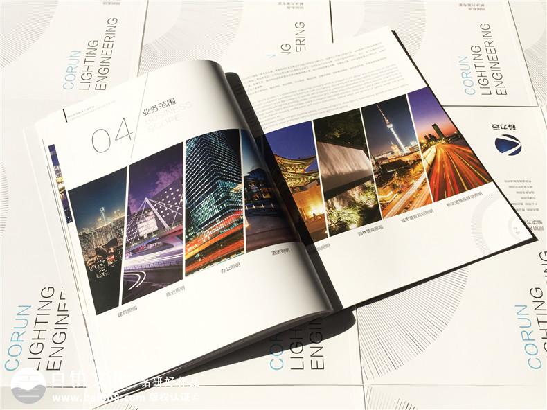 工程照明公司画册设计-照明设计公司公司宣传册制作