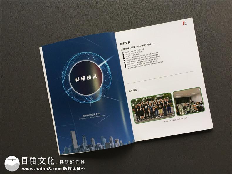 画册设计_宣传册制作案例_成都标定科技公司