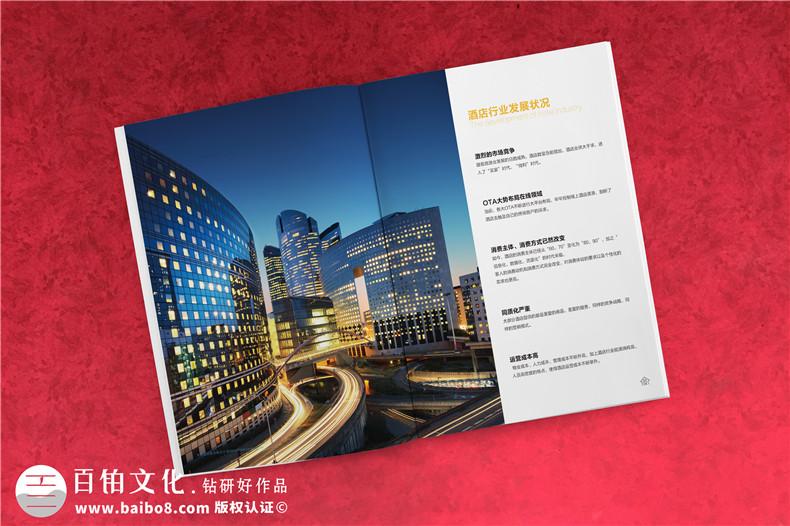 宣传册设计有哪些板块组成-智慧酒店画册案例