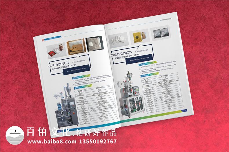 机械产品资料手册设计,产品介绍册怎么制作