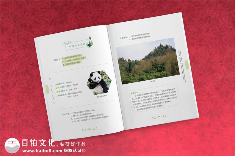 景区宣传画册内页版式设计-旅游景点森林自然资源教育手册怎么做?
