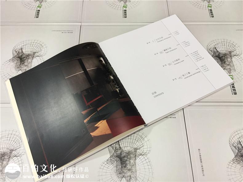 宣传册设计从哪几个方面入手_建筑装修公司画册