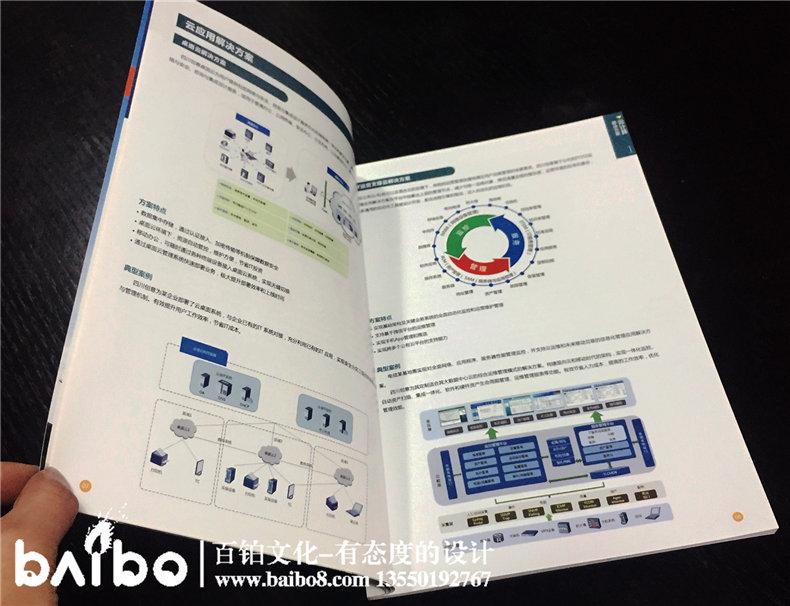 信息技术解决方案手册|成都公司方案策划书制作