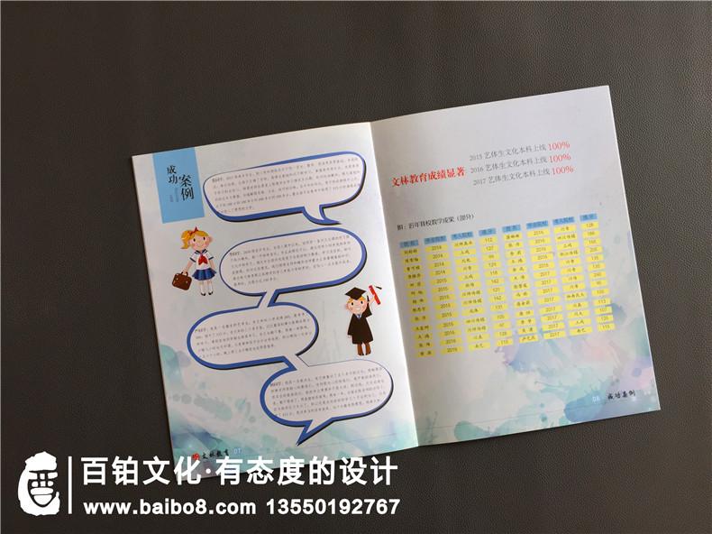 艺术培训学校宣传册怎么做_招生画册有哪些板块