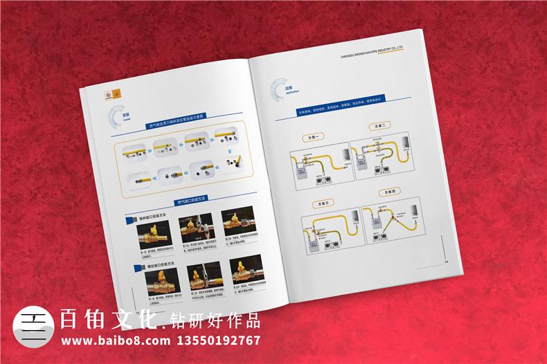 如何制作产品手册_产品宣传册怎么设计_管业产品