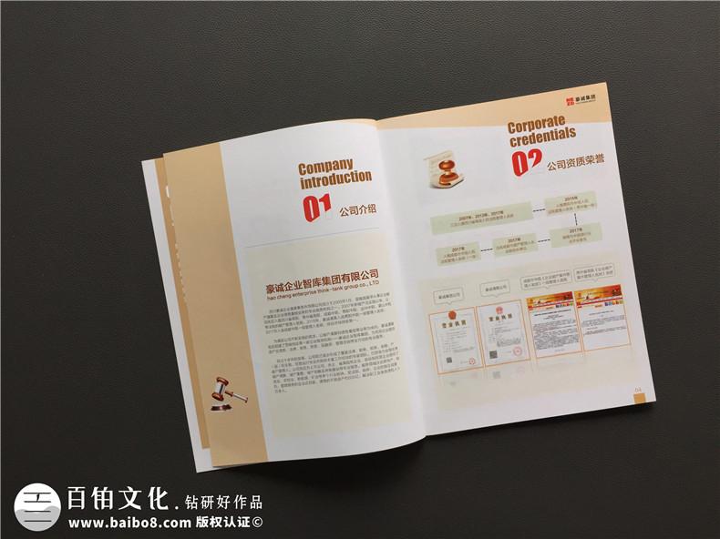 专业企业画册设计就这么做-画册设计的正确方法指引第2张-宣传画册,纪念册设计制作-价格费用,文案模板,印刷装订,尺寸大小