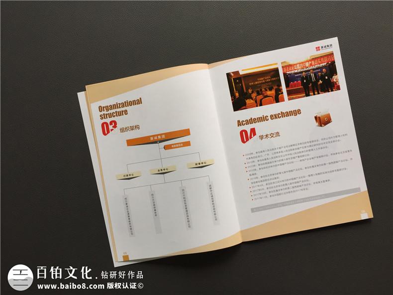 专业企业画册设计就这么做-画册设计的正确方法指引第3张-宣传画册,纪念册设计制作-价格费用,文案模板,印刷装订,尺寸大小