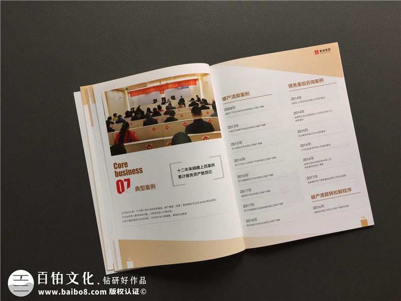 专业企业画册设计就这么做-画册设计的正确方法指引第5张-宣传画册,纪念册设计制作-价格费用,文案模板,印刷装订,尺寸大小