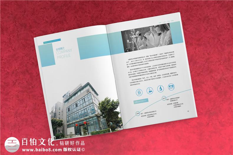 【案例】环境检测公司宣传册设计(纯实拍)