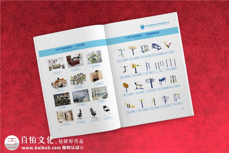 常见的宣传画册设计需要设计哪些方面第3张-宣传画册,纪念册设计制作-价格费用,文案模板,印刷装订,尺寸大小