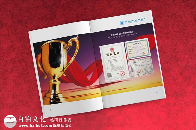 文化传播公司宣传册设计-传媒公司画册怎么制作