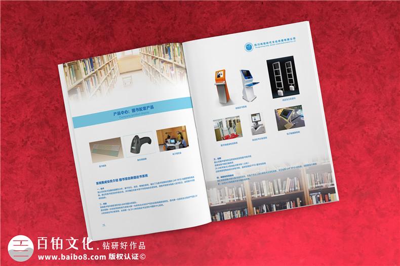 不同企业的画册设计的规划技巧 针对性的画册设计更具现实意义