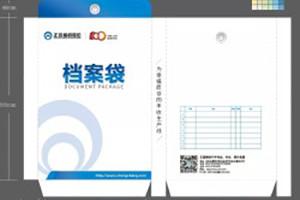 企业档案袋设计制作-公司信封定制-便签纸印刷