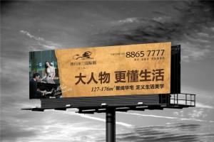 户外喷绘写真设计-大型广告牌设计-站台海报设计