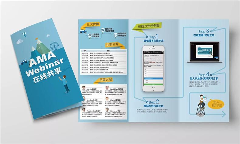 折页设计怎么做?从宣传折页设计欣赏中分析折页设计要求、规范