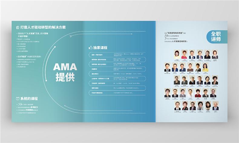 企业折页设计的分类