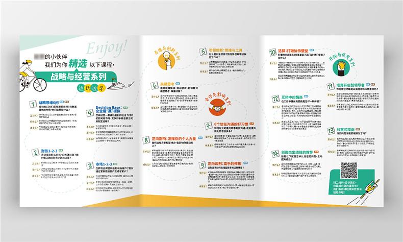 三折页宣传册设计 重视折页设计风格和折页内容设计 提升宣传价值!