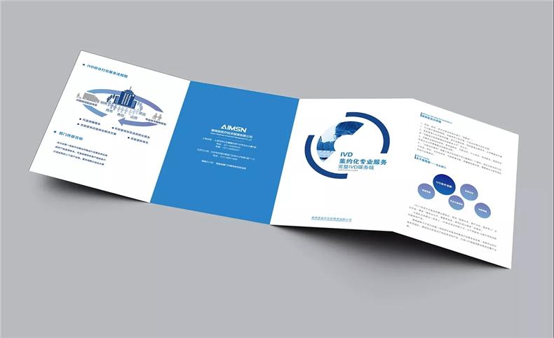 【宣传折页设计】 广告两折页印刷 三折页制作厂家