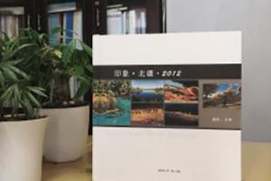 印象北疆摄影作品集-成都个人作品集自费出版