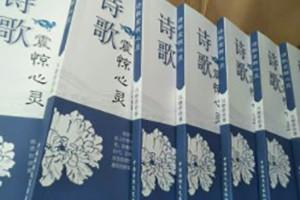 诗歌作品集出书 书号申请 个人自费出书