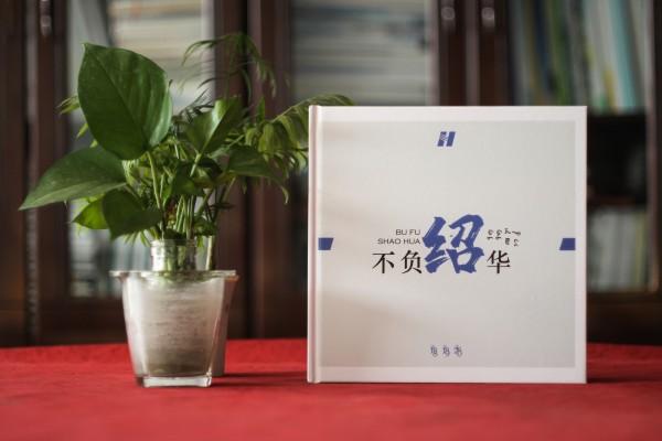 退休领导工作历程集锦相册-给前任领导制作文字影集纪念册