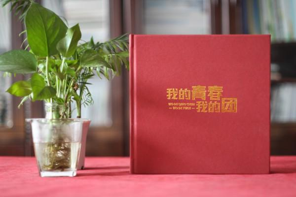 共青团委领导调走纪念相册-党委系统送别党员影集照片书册礼品定制
