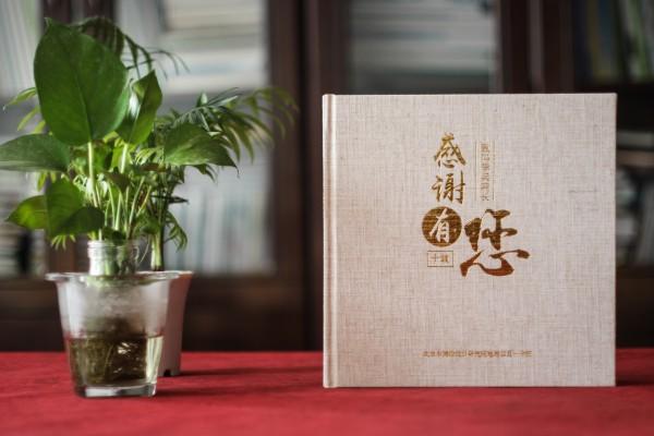 单位院长领导调离想做一个相册-领导工作回忆录制作-生日礼物画册