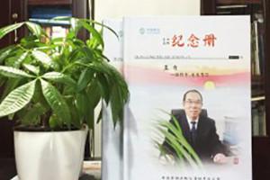 吉林四平移动公司员工退休留念册-领导退休纪念
