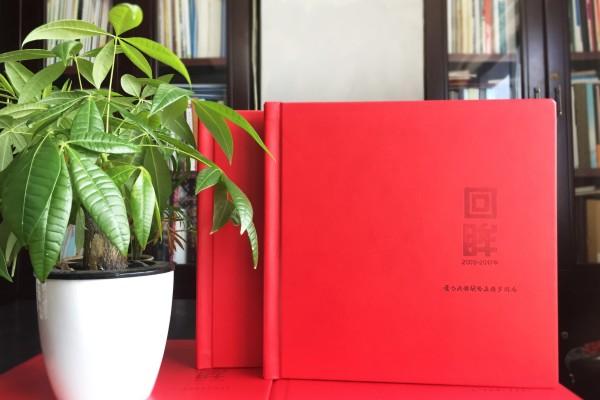 领导退休纪念册定制-送给领导的退休礼物