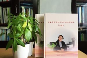 退休职工纪念册-员工退休影集-领导离职留念册