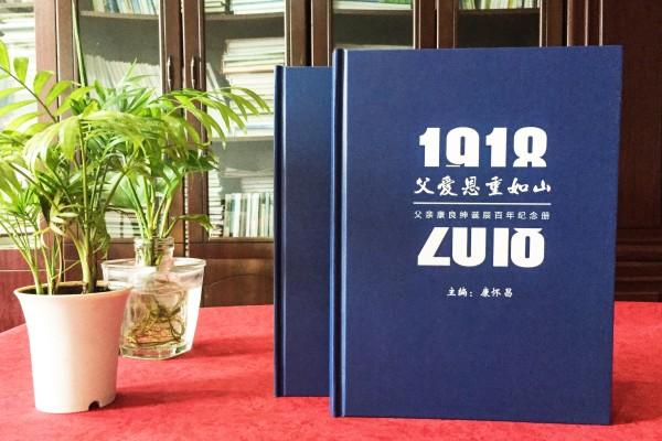 纪念父亲100周年-想帮爸爸做一个生平回忆录-缅怀父母的纪念相册