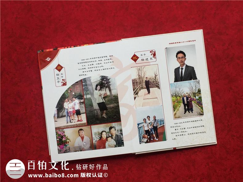 给九十岁老人过祝福高寿宴制作纪念相册-如何设计生日快乐聚会影集