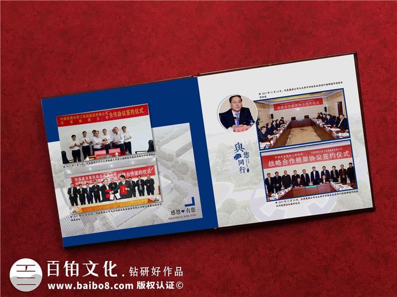 把即将退休或调任的领导/职工日常工作的照片,制作成影集留念相册