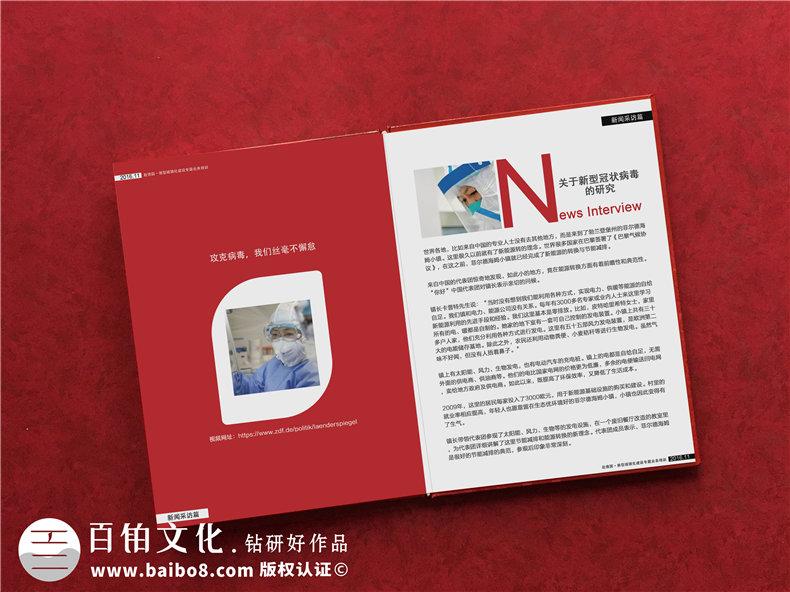 抗疫情回忆录制作  医院、社区疫情防控纪念册设计