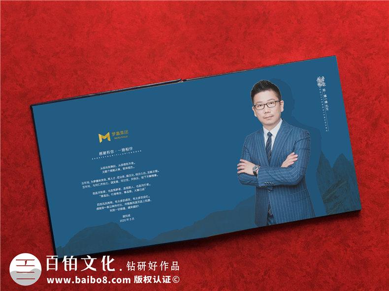 公司总经理调任其他单位董事长做欢送纪念相册