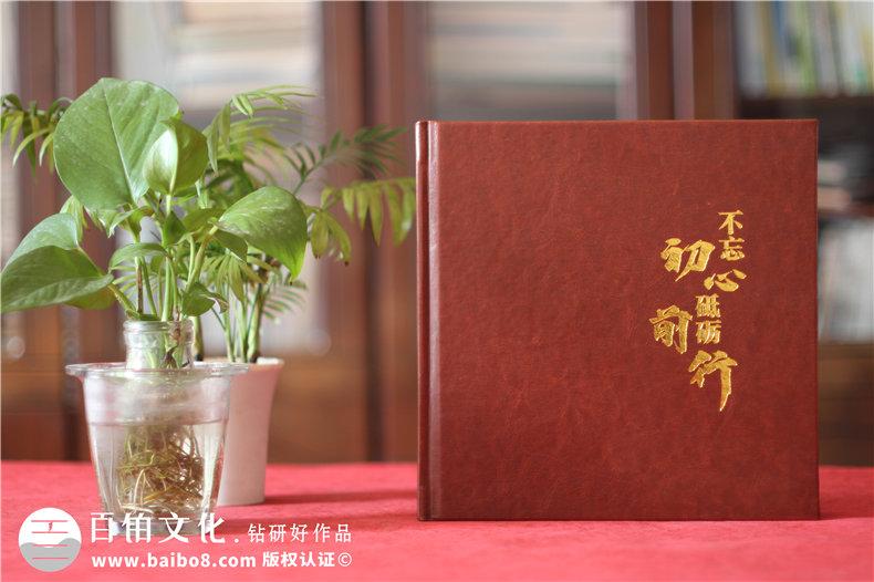 制作领导离职纪念册-为领导离职制作工作纪念册第1张-宣传画册,纪念册设计制作-价格费用,文案模板,印刷装订,尺寸大小