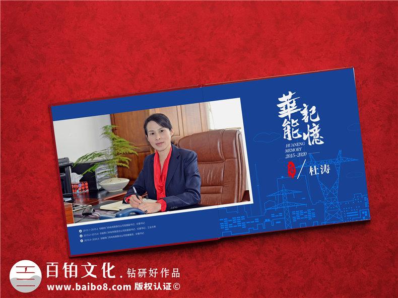 供电局女领导调动纪念影集-发电力公司领导退休回忆画册怎么设计