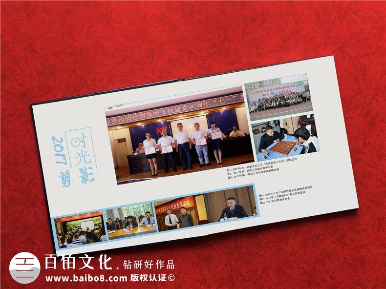 国企领导调动画册-纪念老领导在集团公司的经历纪念册怎么做