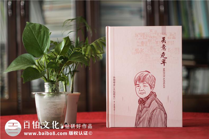 恭祝母亲寿辰快乐的生日礼物纪念相册-妈妈大寿制作家庭电子影集
