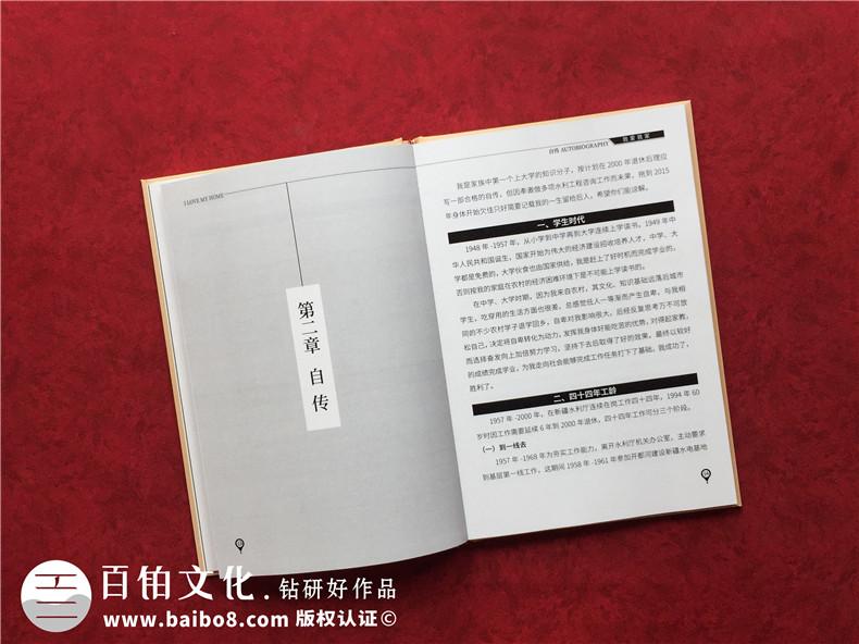 自传编辑制作成相册书-高端定制个人回忆录画册设计怎么做