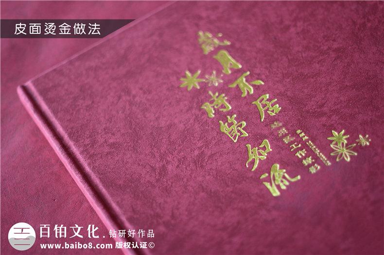 市区委书记升职纪念册-为厅局领导干部离任制作工作掠影回忆相册