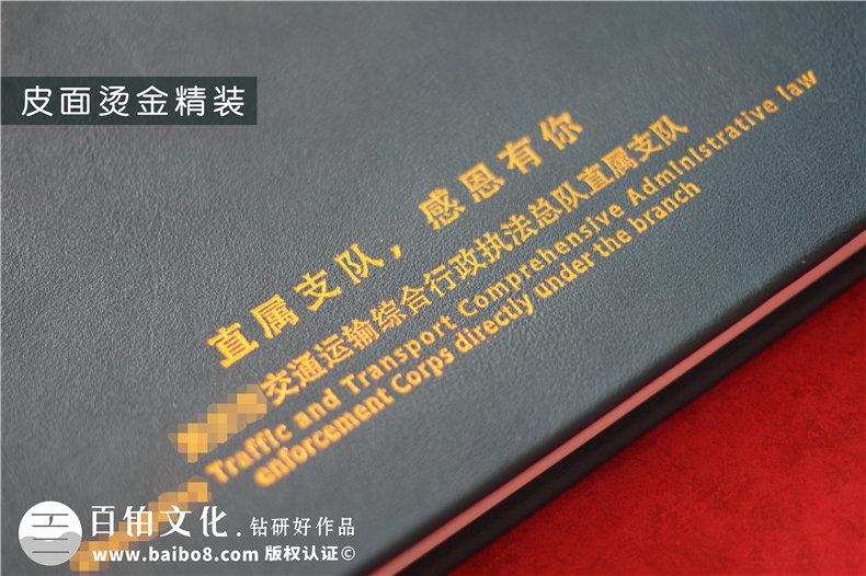 交警大队领导调岗纪念相册-交通行政执法总队直属支队干部升迁画册