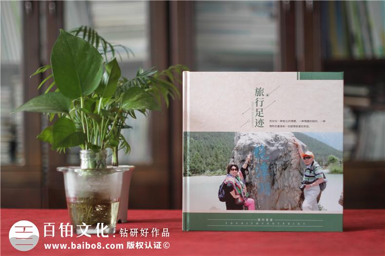 旅游纪念册设计文字素材 旅行纪念册制作文案